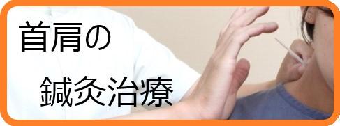 首肩の鍼灸