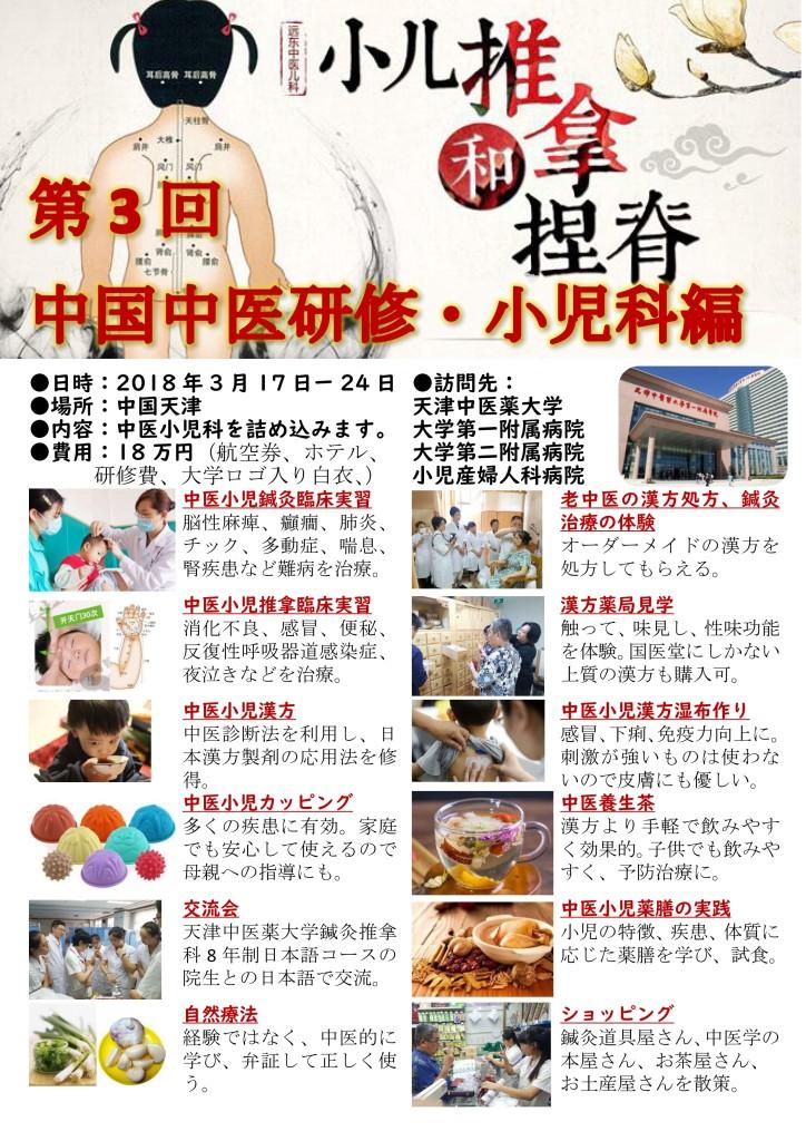 tenshinBlog