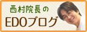 EDO鍼灸治療院ブログ