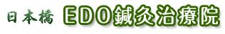 日本橋の鍼灸治療院